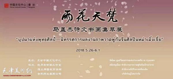 梵天花雨—马孟杰诗文书画展5月26日在曼谷开幕
