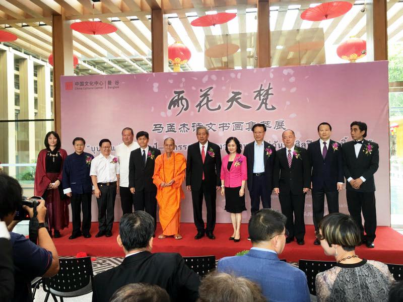 """""""梵天花雨—马孟杰、马丽亚诗文书画集萃展""""在曼谷开幕。"""