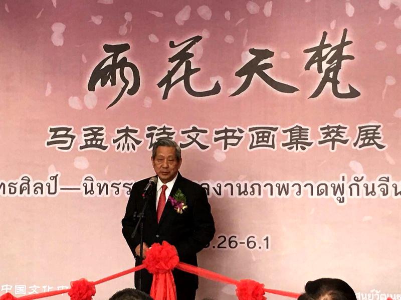 泰中文化促进会主席披尼·扎禄颂巴致辞。