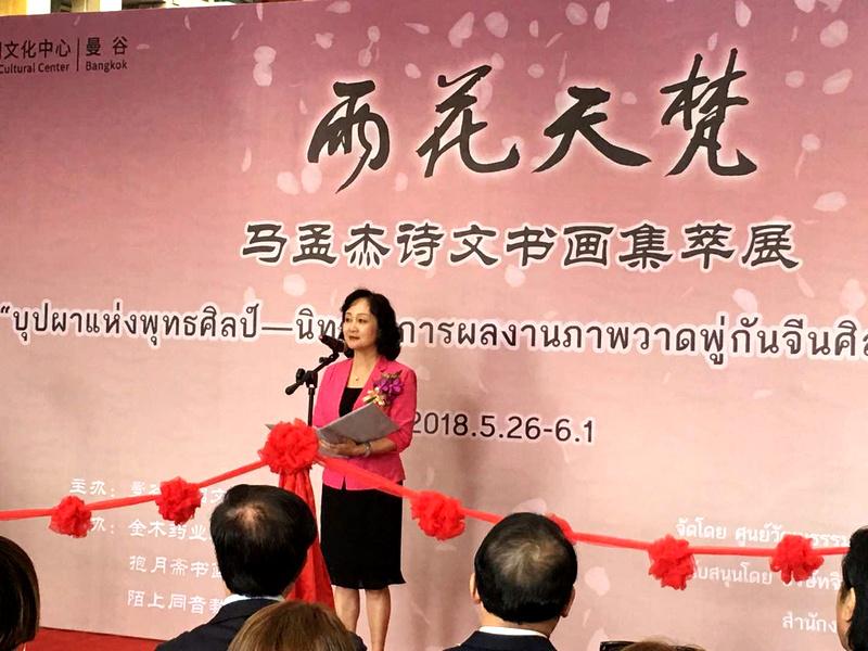 中国驻泰王国文化参赞兼曼谷中国文化中心主任蓝素红致辞。