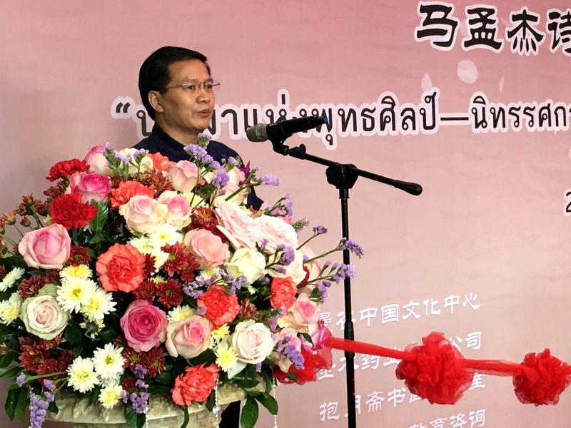 曼谷中国文化中心副主任张波先生主持开幕仪式。