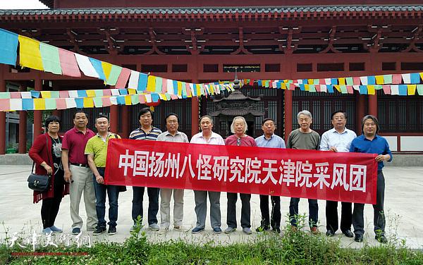中国扬州八怪研究院天津院组织画家赴陕南采风。