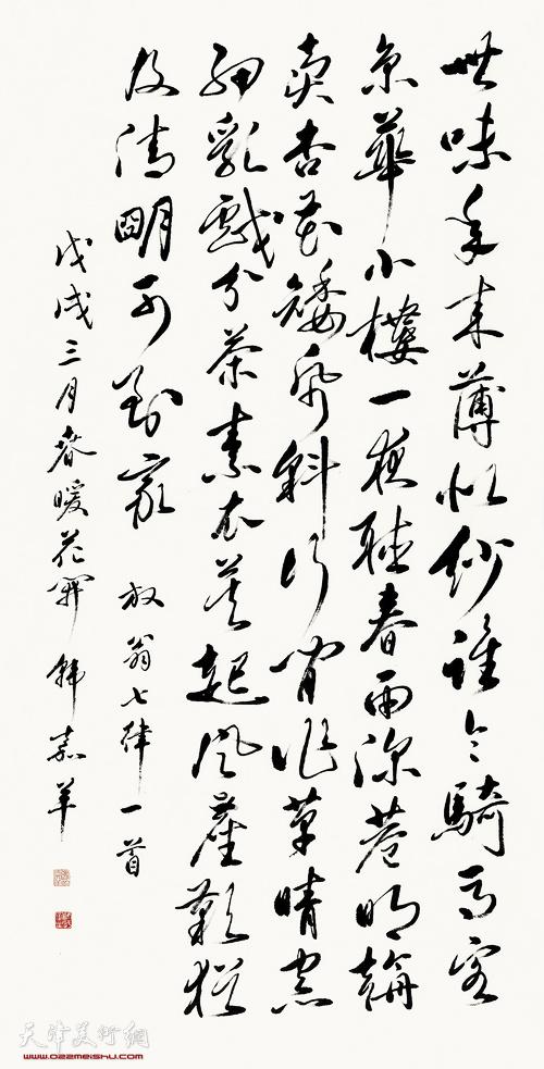 韩嘉祥作品:放翁七律一首
