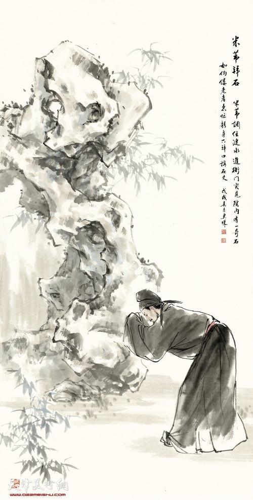 萧惠珠作品:米芾拜石