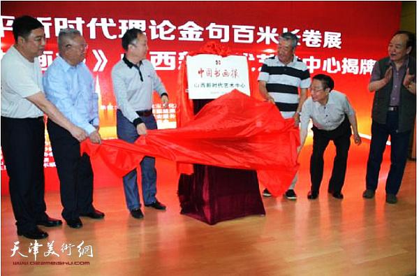 何东、纪馨芳、赵劲夫、董云海为《中国书画报》山西新时代艺术中心揭牌