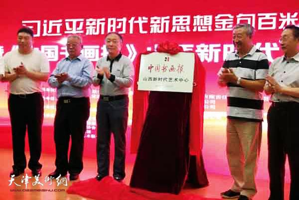 《中国书画报》山西新时代艺术中心揭牌仪式现场。
