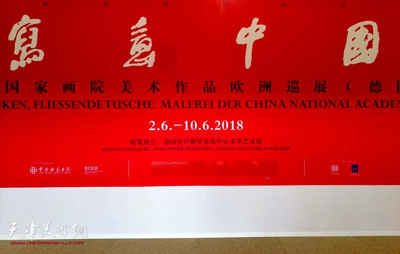 """,""""写意中国——中国国家画院美术作品欧洲巡展(德国)""""在德国杜伊斯堡莱茵中心水墨艺术馆拉开帷幕。"""