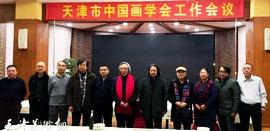 天津市中国画学会召开工作会议 传承经典服务人民