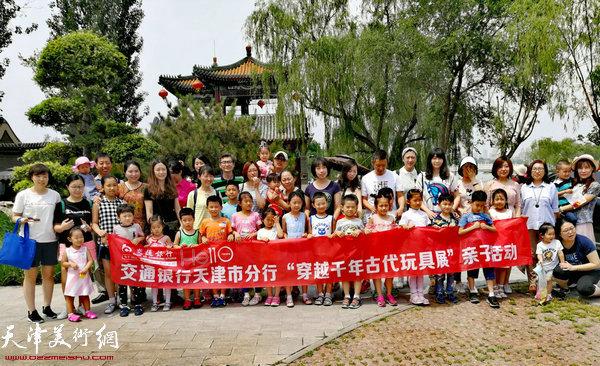 交通银行天津市分行职工在水香洲书院举办亲子活动