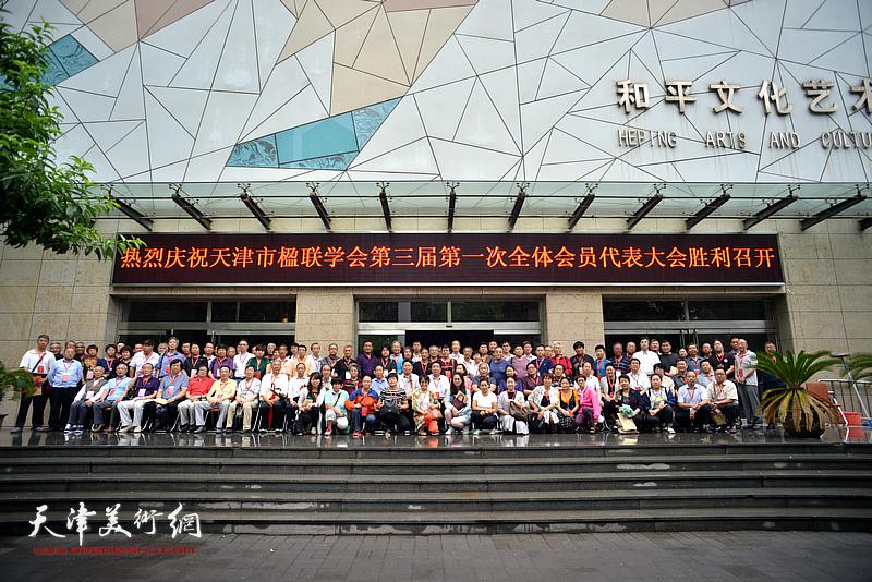 天津市楹联学会第三届第一次全体会员代表大会于6月9日举行。
