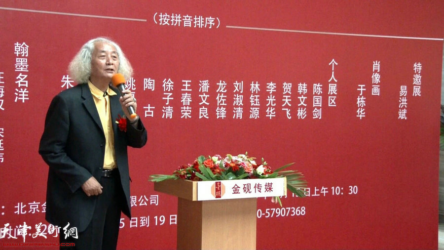 中国美协理论委员会副主任、前《美术》杂志主编、中国画马艺术研究会顾问王仲先生开幕式致辞