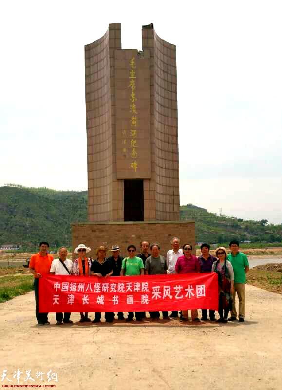 天津采风艺术团一行在山西吕梁地区采风