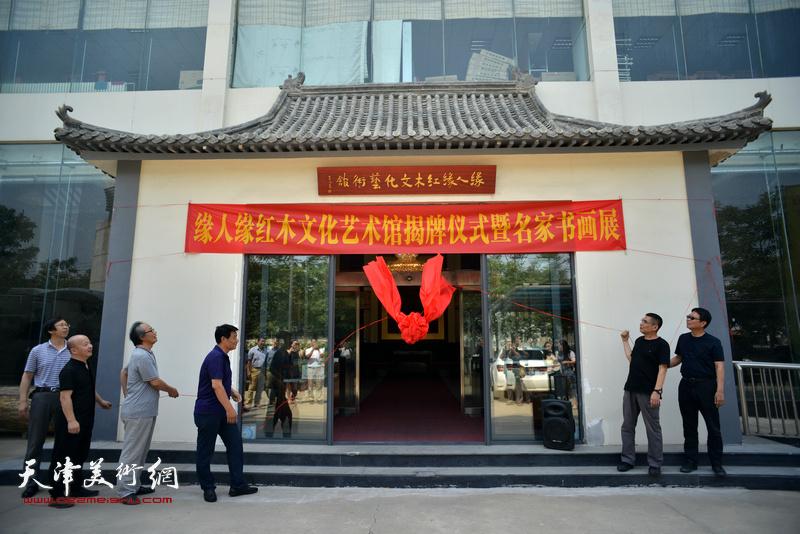 杨沛璋、陈福春、刘文生、路洪明、葛志强为缘人缘红木文化艺术馆揭牌。