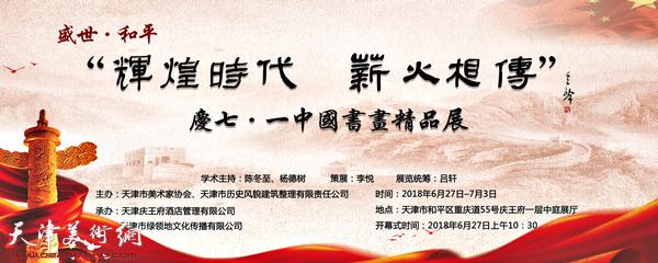 """庆""""七·一""""2018最新博彩白菜大全精品展将于6月27日在庆王府开幕"""