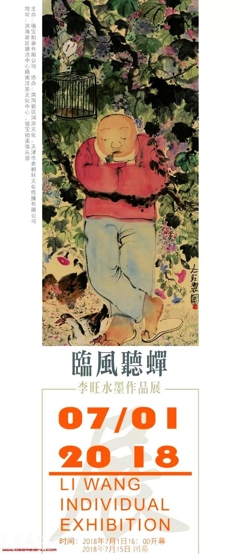 临风听蝉——李旺水墨作品展7月1日亮相滨海新区