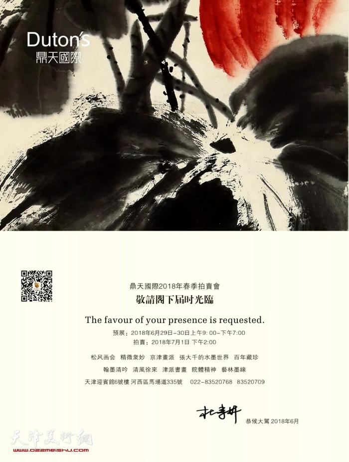 鼎天国际2018春季拍卖会将于2018年7月1日在天津迎宾馆开槌