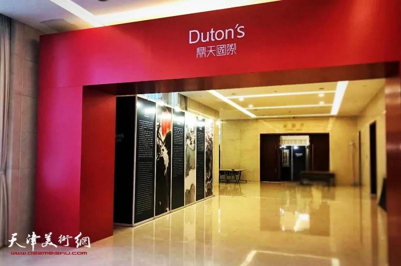 鼎天国际2018春季拍卖会将于2018年7月1日在天津迎宾馆开槌。