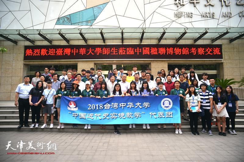 台湾中华大学师生一行莅临中国楹联博物馆参观交流