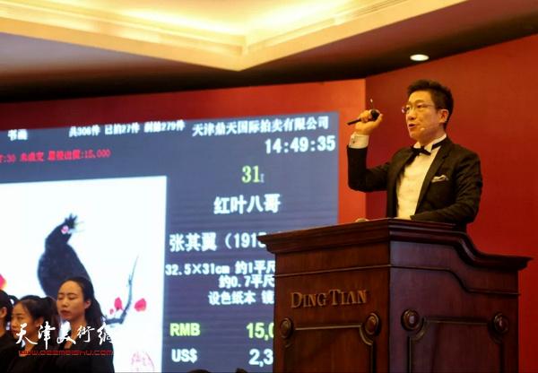 鼎天2018春拍7月1日在天津迎宾馆圆满收官。