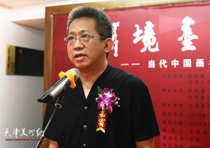 天津人民美术出版社社长李毅峰致辞