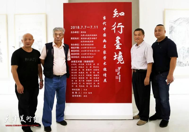 """""""知行墨境——当代中国画名家学术邀请展""""现场"""