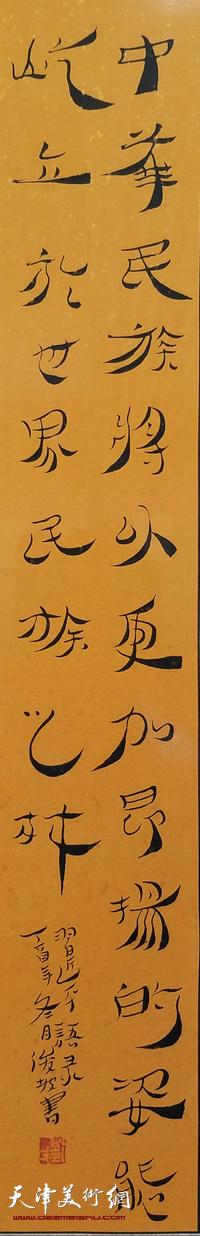 """刘俊坡书""""习近平总书记经典语录""""作品展"""