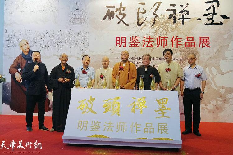 """""""破头禅墨——明鉴法师作品展""""7月13日在上海图书馆展览大厅开幕。"""