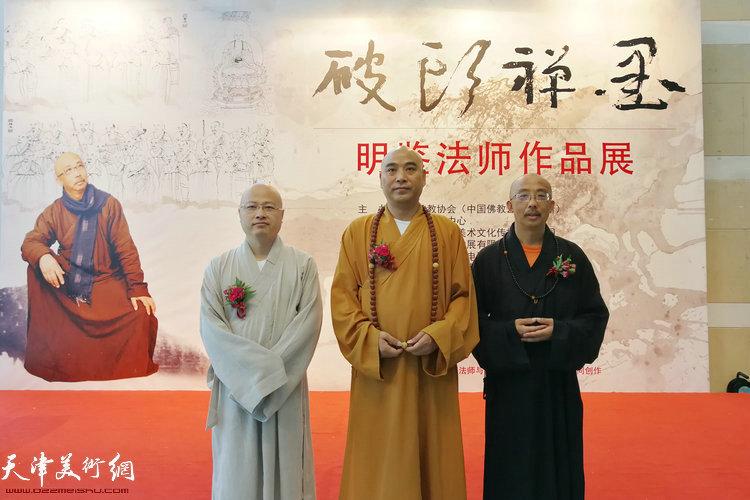 左起:明基大和尚、慧明大和尚、明鉴法师在展览现场。