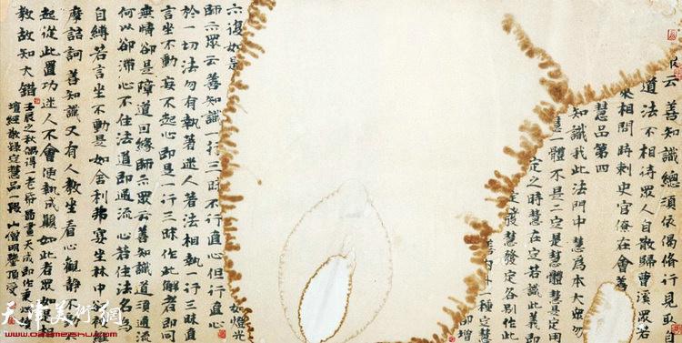 《秉烛读坛经》 68×136cm