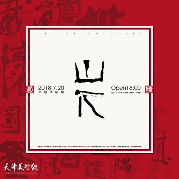 """""""山下·朱懿个人展""""7月20日下午在雅汇画廊举行。"""
