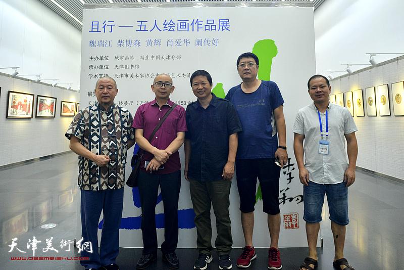 左起:缪文杰、阚传好、魏瑞江、孙学武在画展现场。