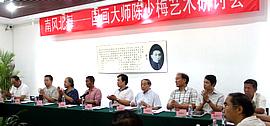 国画大师陈少梅国画艺术研讨会在津召开
