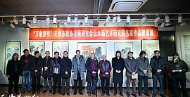 天津市政协山水画艺术研究院迎新春名家邀请展在鸿德艺术馆开幕