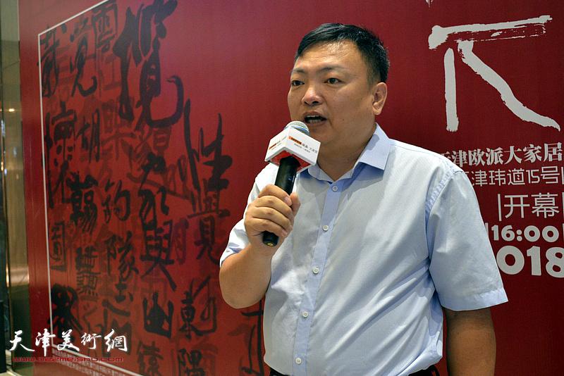 著名书画家、天津市南开文联副主席范权主持开幕式。
