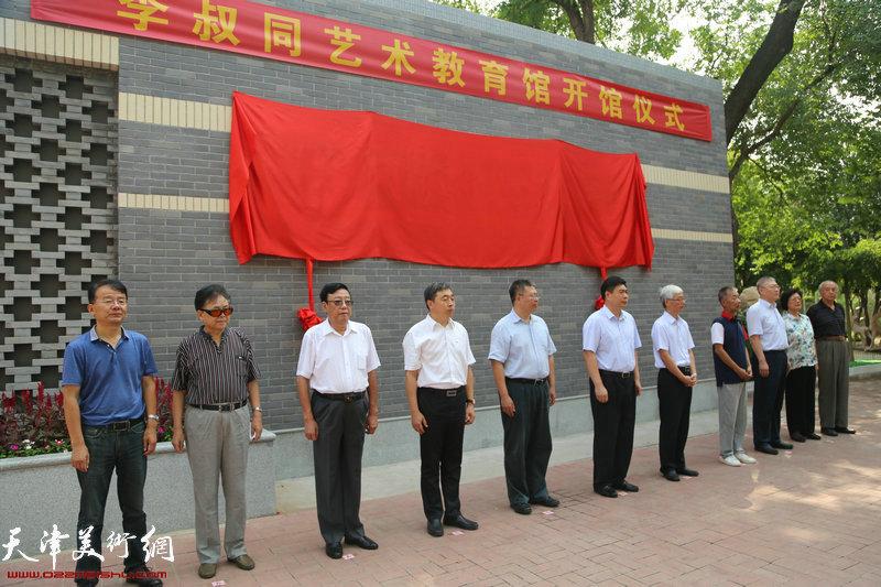 李叔同艺术教育馆开馆仪式在天津市美术中学举行。