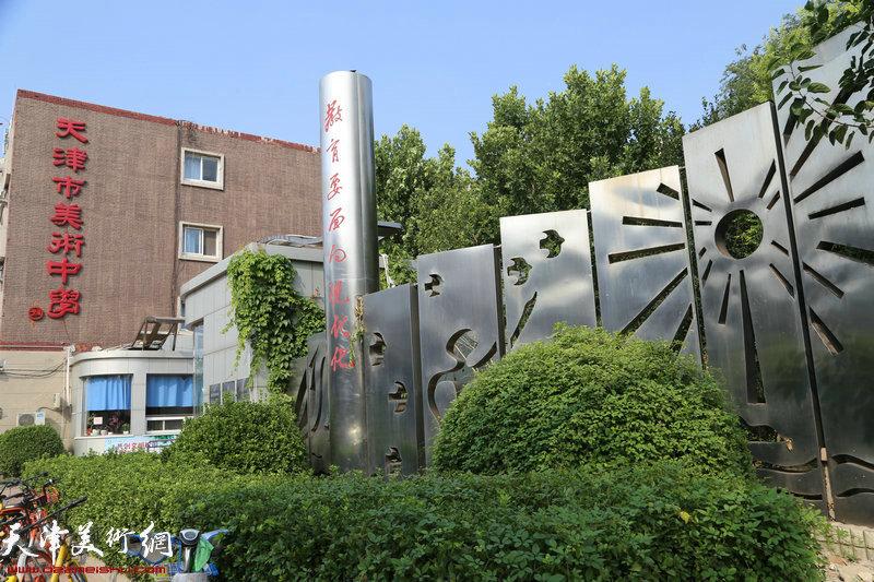 李叔同艺术教育馆座落在天津市美术中学