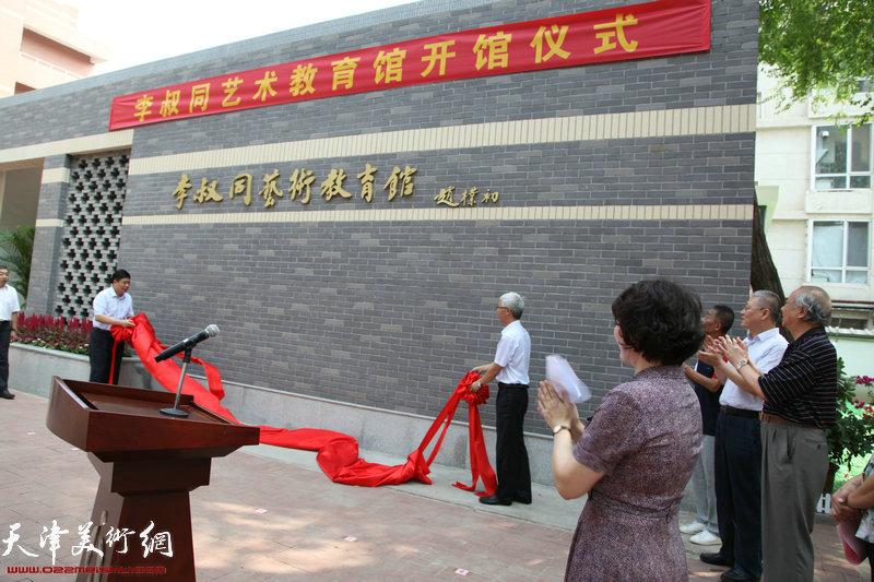 刘志强书记和金永伟局长为教育馆揭幕