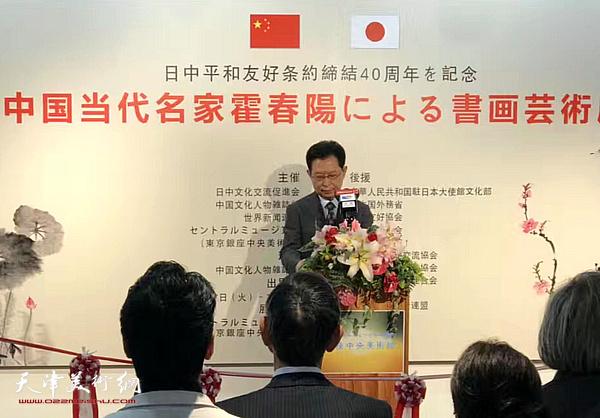 中国驻日本使馆郭燕公使代表程永华大使致辞