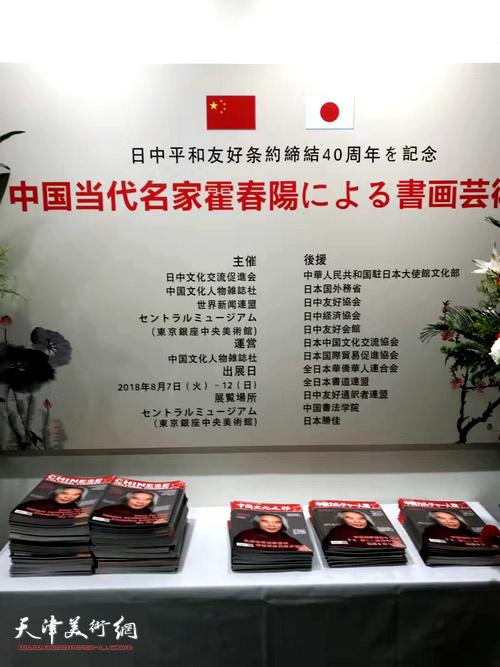 中国当代名家霍春阳书画艺术展现场。