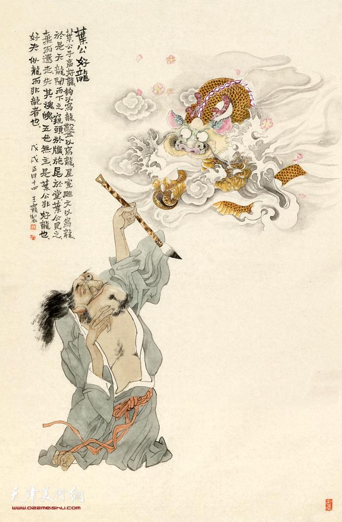 王霞作品:叶公好龙