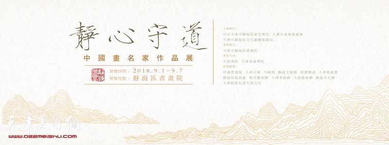 静心守道--中国画名家作品展将于9月1日在静海区书画院举行。