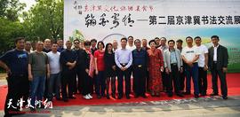 翰墨寄情——第二届京津冀书法交流展在静海区光合谷举行