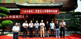 五月情怀·同窗五人中国画作品展在静海美术馆举行