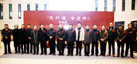 杨健君书法作品展在静海萨马兰奇纪念馆开幕