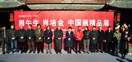 静海撤县设区·2016 周午生肖培金中国画精品展开幕
