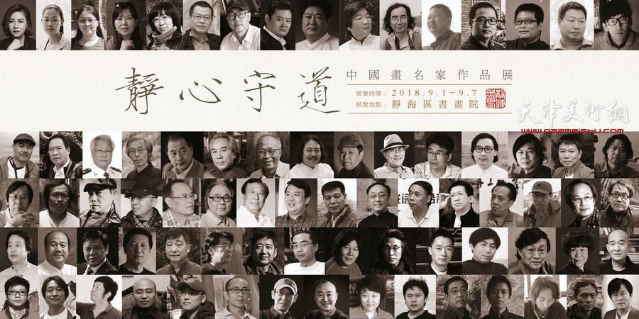 静心守道--中国画名家作品展将于9月1日在静海区书画院举行