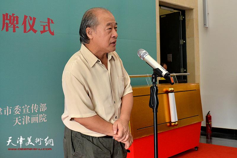 天津市美术家协会主席王书平致辞。