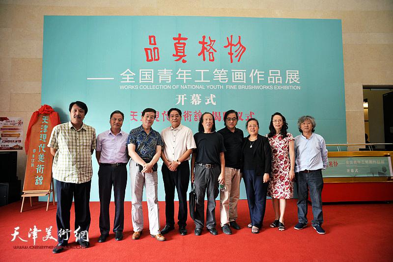 左起:赵振章、邢立宏、杜仲华、贾建茂、周世麟、景玉民、安远远、卢永琇、刘向东在天津现代美术馆。