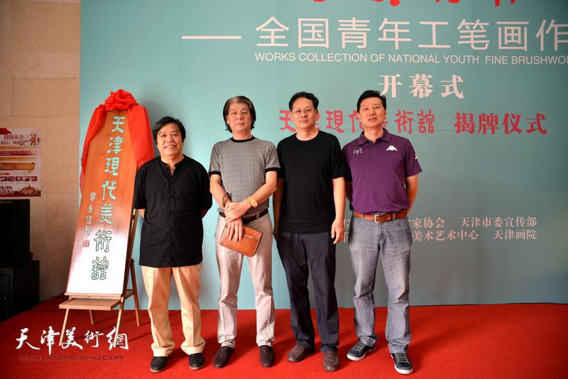 左起:李耀春、郑连群、潘津生、张福有在天津现代美术馆。