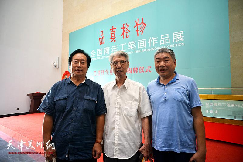 杨德树、王天胜、陈军在天津现代美术馆。